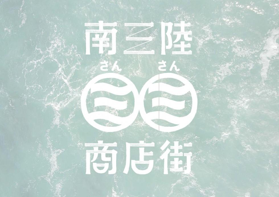 3/3(金) お昼オープン!新南三陸さんさん商店街!