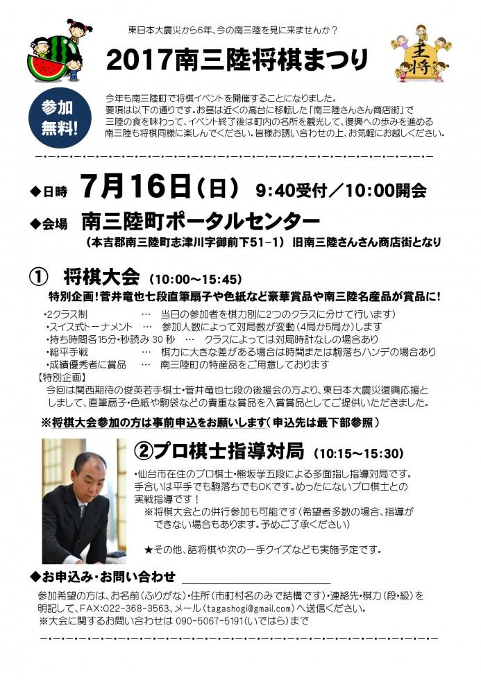 「2017南三陸将棋まつり」開催のお知らせ