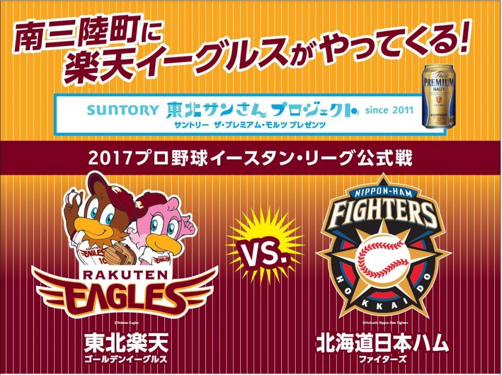 楽天イーグルスVS日本ハムファイターズ(イースタンリーグ公式戦)開催のお知らせ