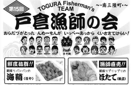 「戸倉漁師の会 感謝祭」開催のお知らせ(5/14)