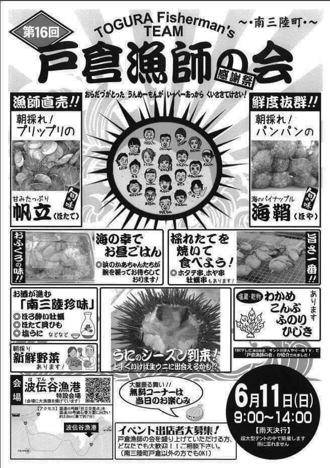 第16回「戸倉漁師の会 感謝祭」開催のお知らせ