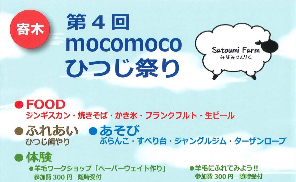 8月5日(土)第4回 mocomoco ひつじ祭り開催のお知らせ