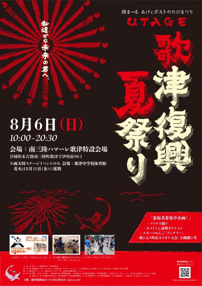 8/6(日) 「歌津復興夏まつり」開催