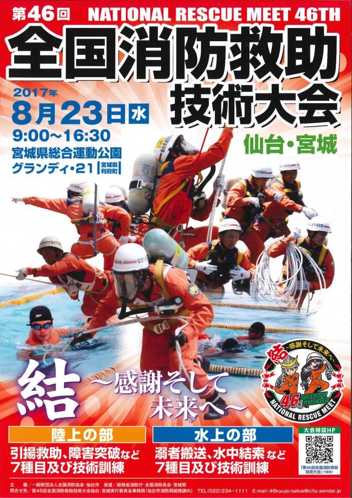 8/23「全国消防救助技術大会」開催のお知らせ