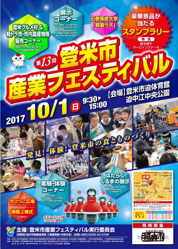 10/1「第13回登米市産業フェスティバル」開催のお知らせ