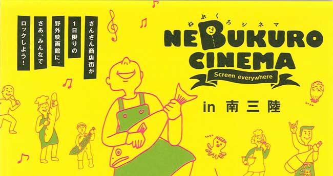 「NEBUKURO CINEMA (ねぶくろシネマ)<br>in 南三陸」開催のお知らせ