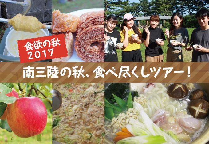 食欲の秋2017!南三陸の秋、食べ尽くしツアー!