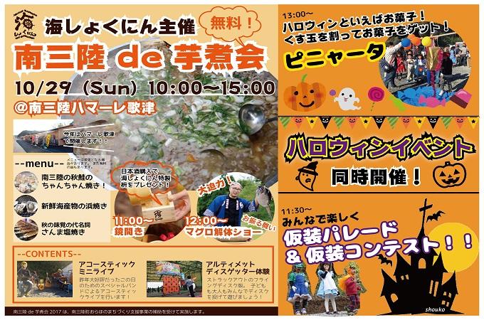 南三陸de芋煮会2017
