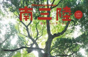 情報誌「南三陸vol.22」の発行について