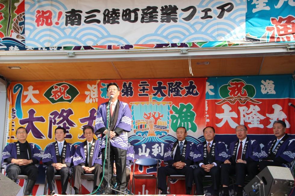 11/4(土)2017南三陸町産業フェア