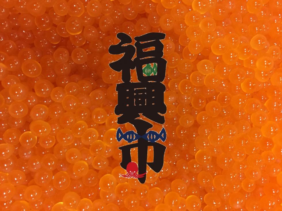 11月26日開催 「志津川湾鮭・いくらまつり福興市」