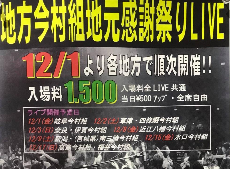 12/9(土) 福興市でもお馴染み!陸仙海LIVE開催のお知らせ