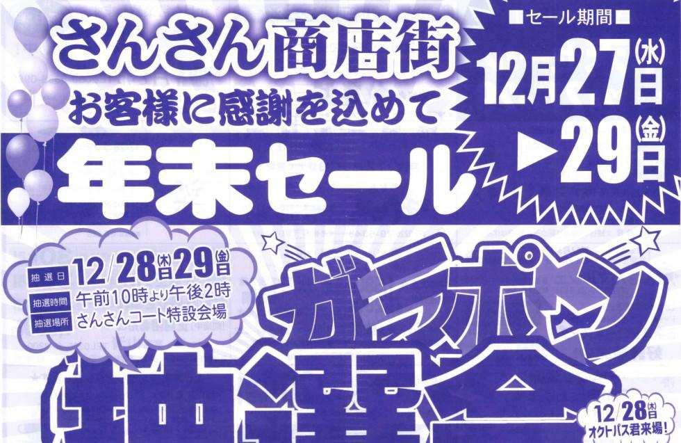 12/27(水)~29日(金) さんさん商店街年末セール