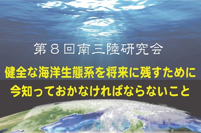 「第8回南三陸研究会」開催のお知らせ
