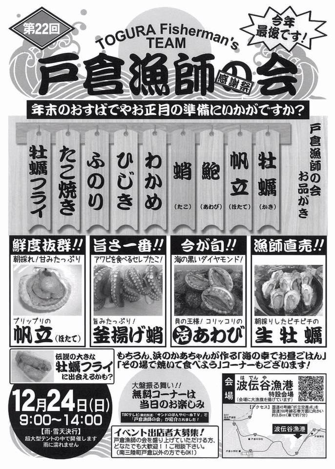 12/24(日)第22回「戸倉漁師の会 感謝祭」開催のお知らせ