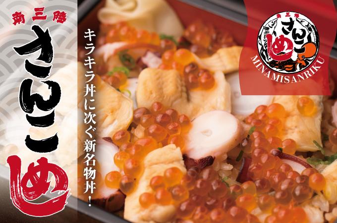 キラキラ丼に次ぐ新名物「さんこめし」1月27日より期間限定で提供スタート!