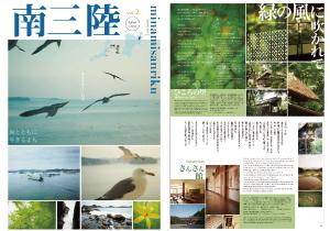 南三陸情報誌vol.2