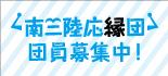 南三陸応縁団