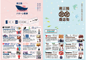 2019_両商店街ガイドマップ
