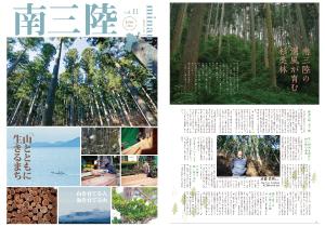 南三陸情報誌vol.11