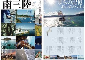 南三陸情報誌vol.1