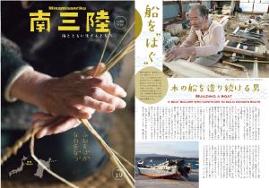 南三陸情報誌vol.19