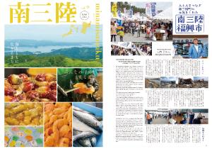 南三陸情報誌vol.9