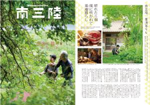 南三陸情報誌vol.13