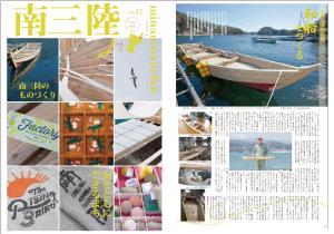 南三陸情報誌vol.12