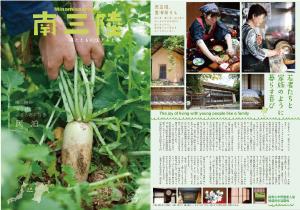 南三陸情報誌vol.17