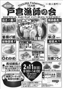 第24回「戸倉漁師の会 感謝祭」
