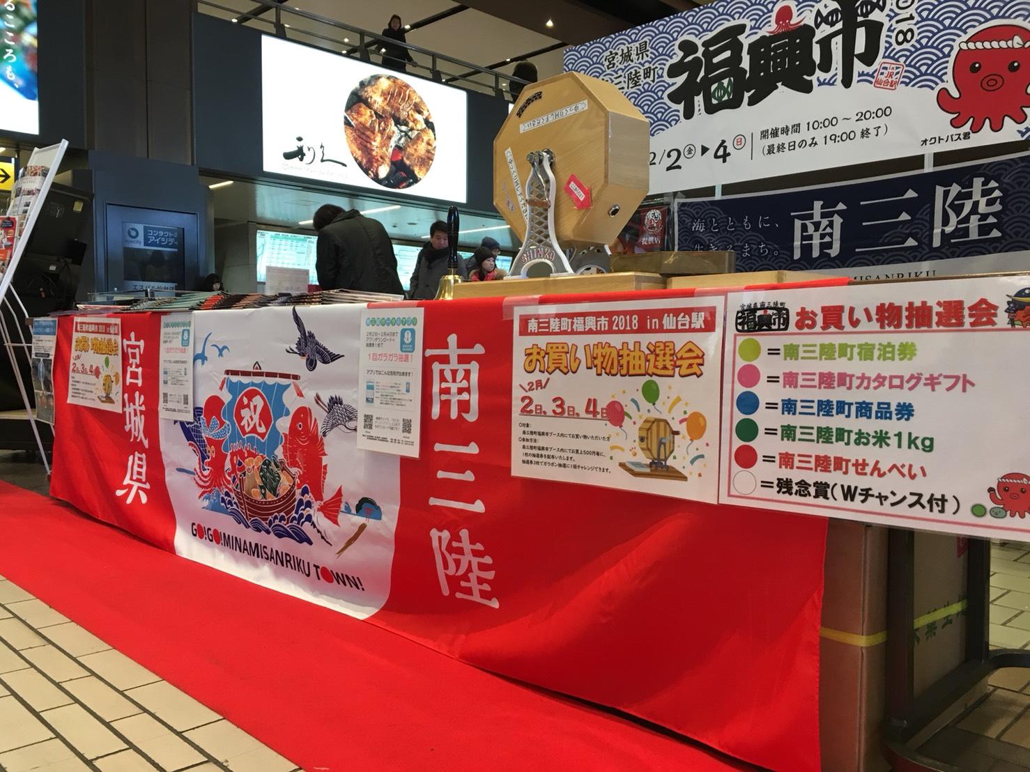 南三陸福興市2018in仙台駅!盛り上がり爆発!