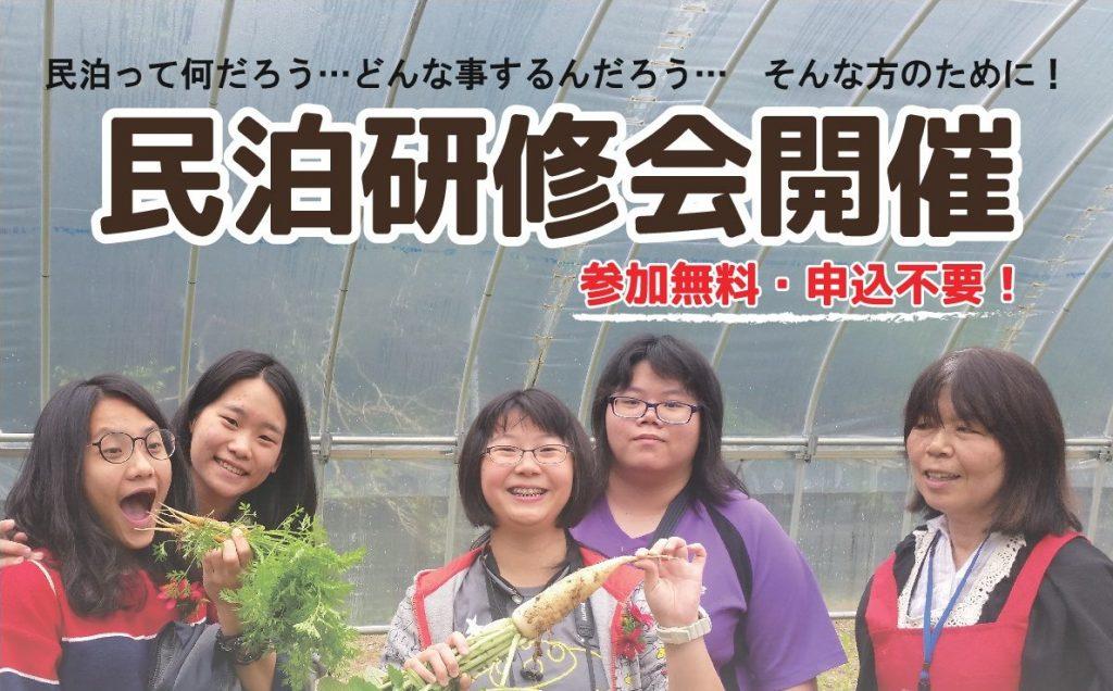 ≪町民向け≫民泊研修会開催!!