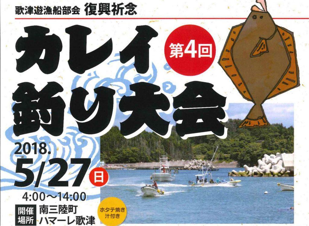 5/27 第四回 カレイ釣り大会!!