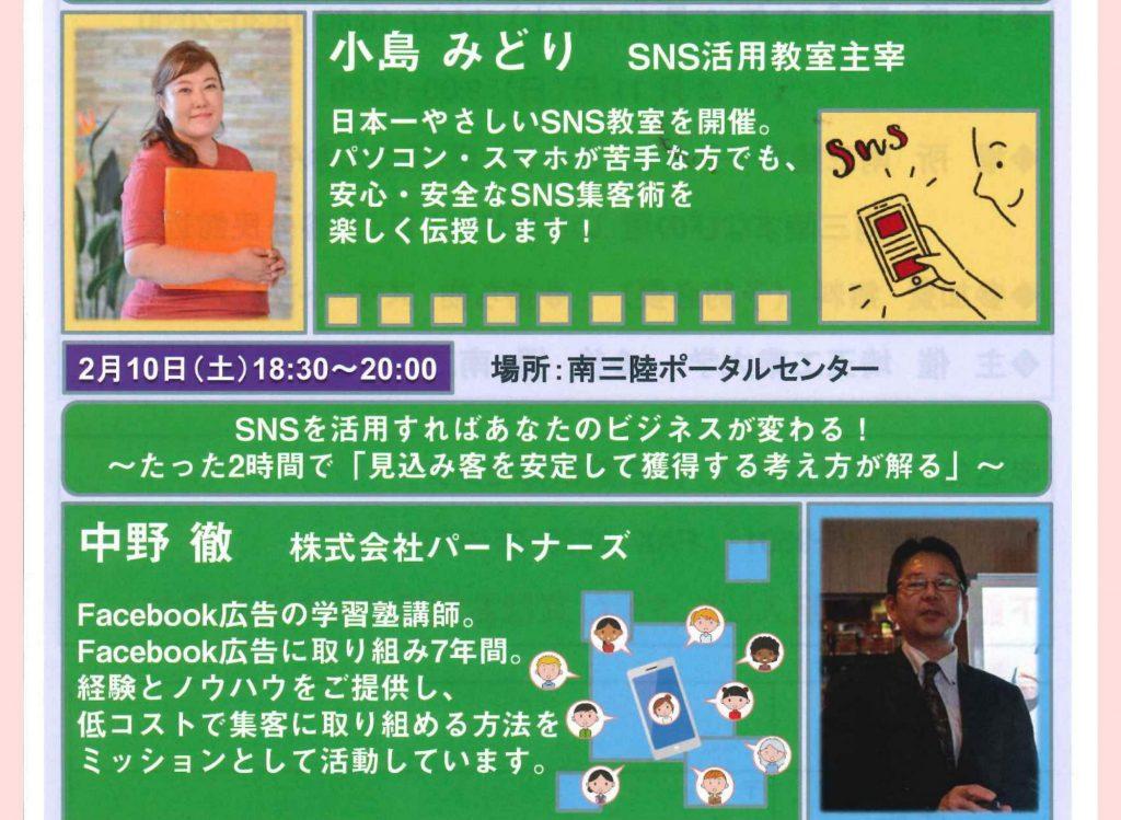 2月10日 SNS活用講座~初心者からビジネス応用まで~ 参加者募集!!