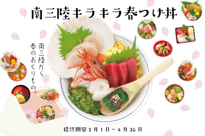 南三陸キラキラ春つげ丼提供開始!【3/1~4/30】
