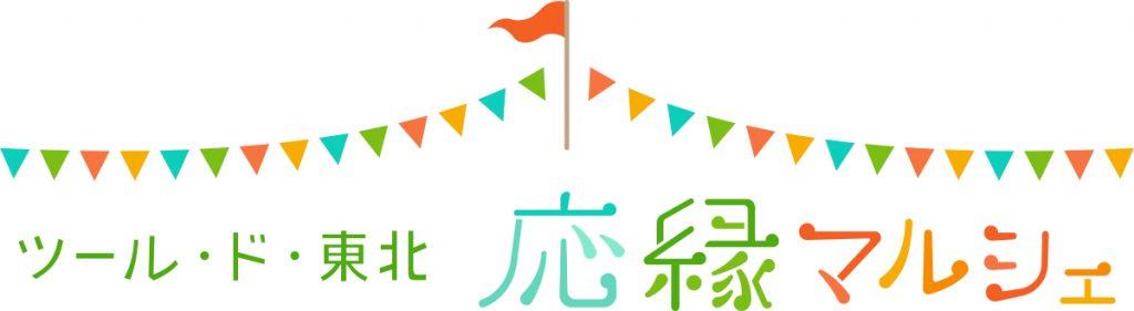 3/3-4 「ツール・ド・東北 応縁マルシェ in有楽町」開催のお知らせ
