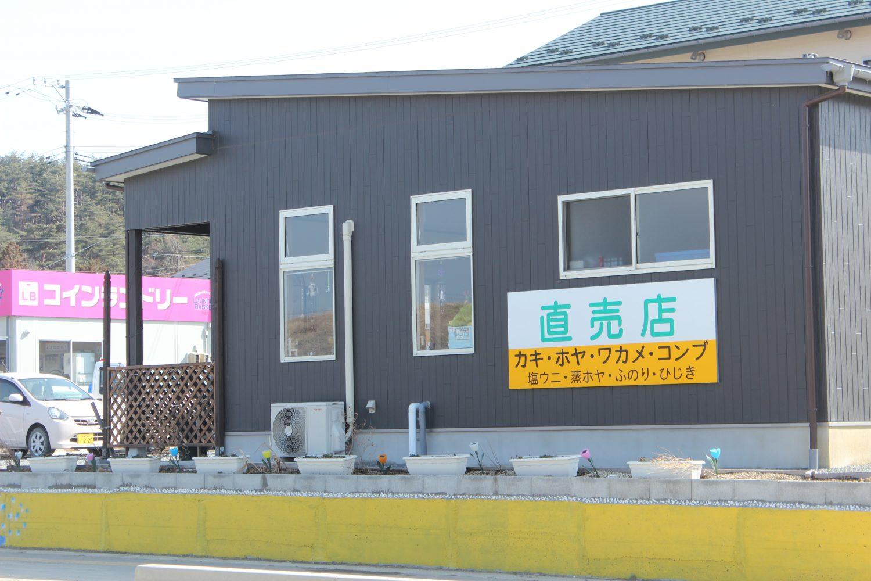 松岡水産直売店「海の虹」