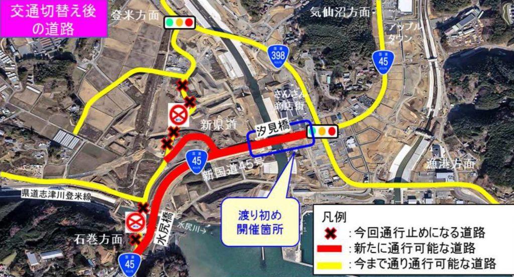 3/29(木) 新国道45号線への交通切替えのお知らせ