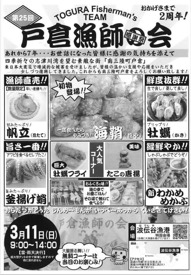 3/11(日)第25回「戸倉漁師の会 感謝祭」開催のお知らせ