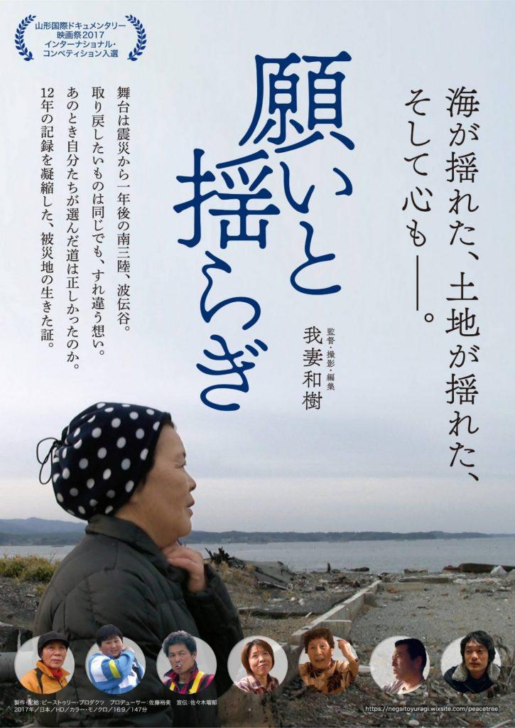 波伝谷地区の震災前後12年を凝縮した映画『願いと揺らぎ』仙台公開決定!!