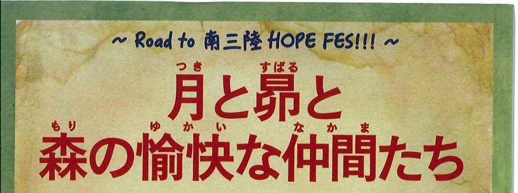 Read to 南三陸 HOPE FES