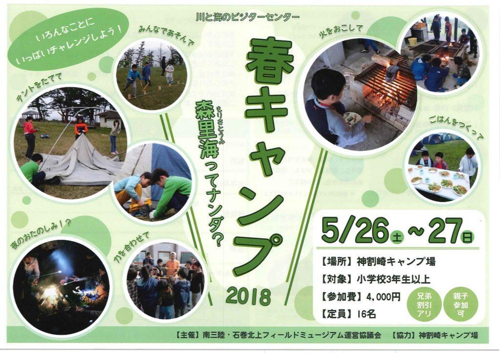 春キャンプ2018 森里海ってナンダ??