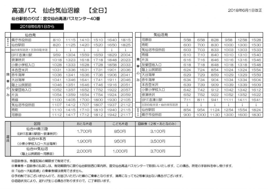 6/1(金)~ 仙台-南三陸間 高速バス<br/>ダイヤ改正のお知らせ