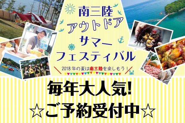 プログラム『後藤さんの船で刺し網漁体験!! 2018』