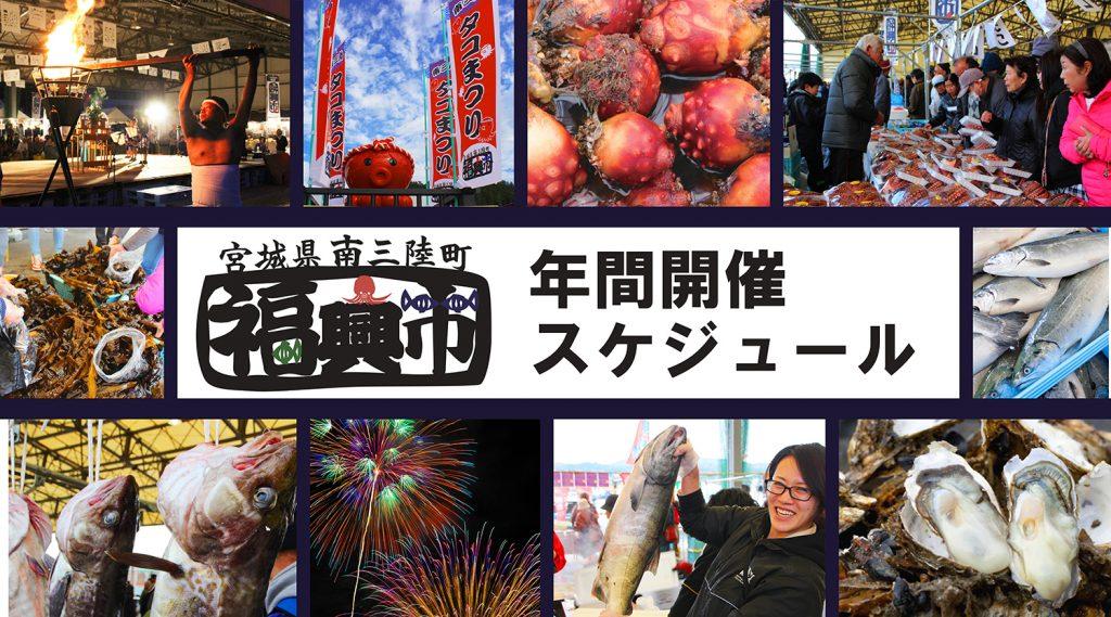 【福興市】年間開催スケジュール
