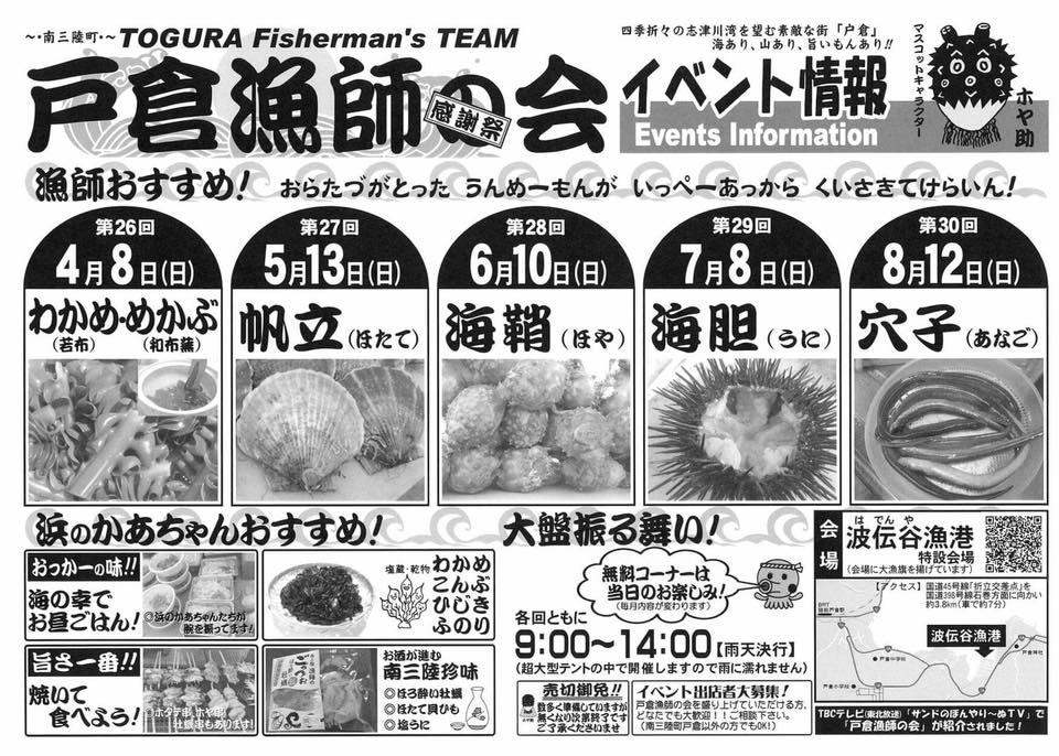 第29回「戸倉漁師の会 感謝祭」
