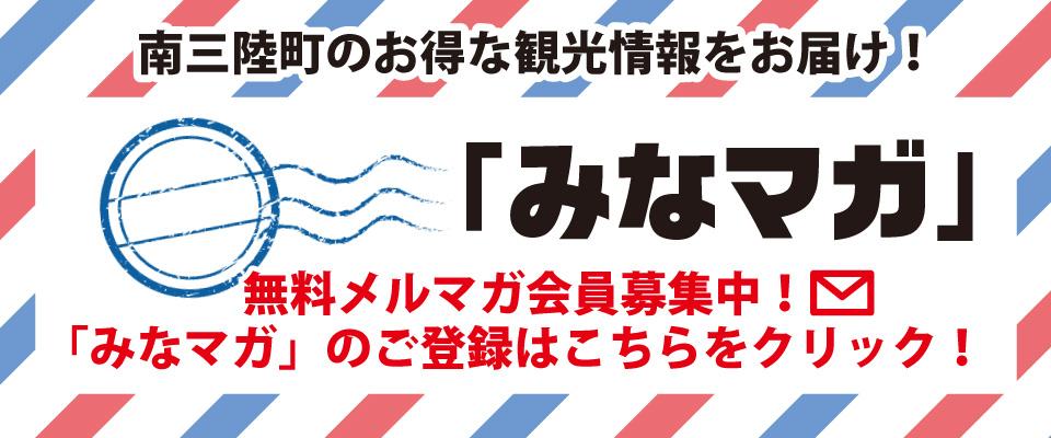 観光協会公式メルマガ<BR>【みなマガ7/5号】まもなく配信です!