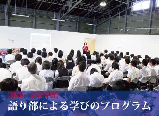 語り部による学びのプログラム