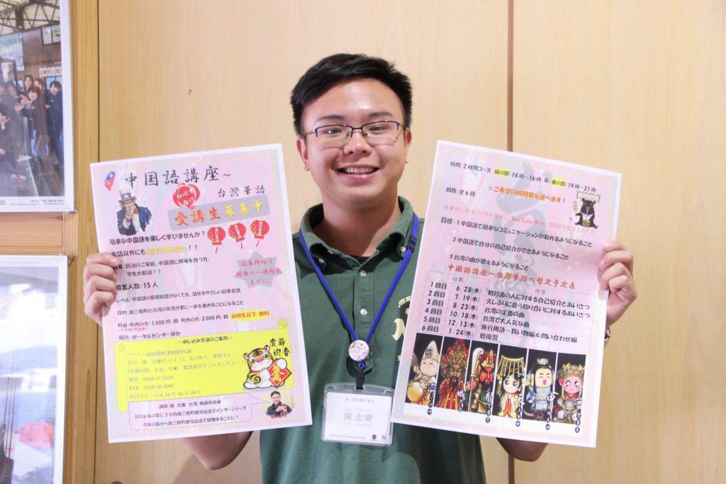 ★平成30年度 中国語講座~台湾華語大募集中!